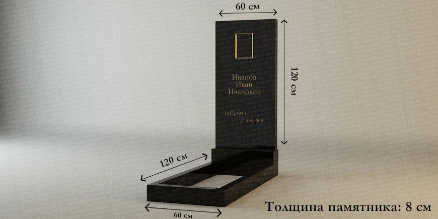 Вертикальный памятник: 120*60*8