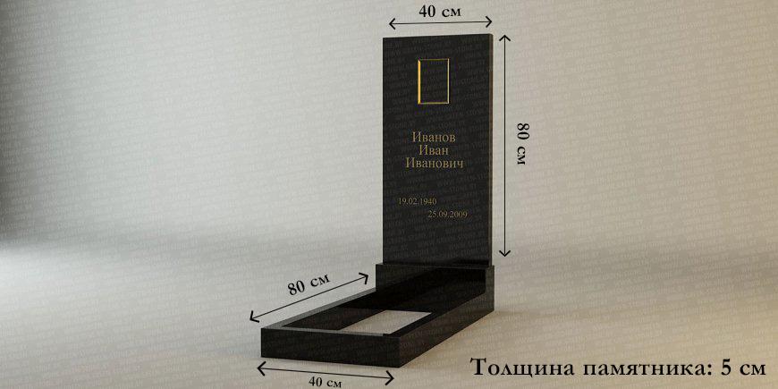 Вертикальный памятник: 80*40*5