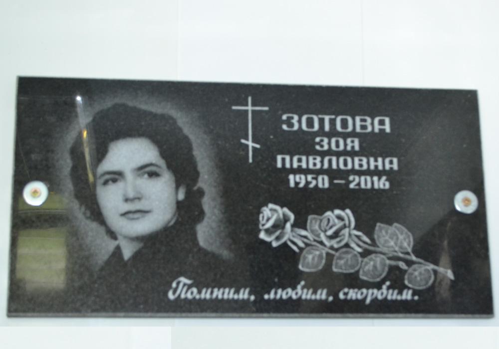 Табличка из гранита